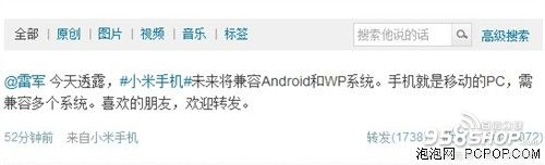 小米手机未来将支持Android/WP双系统